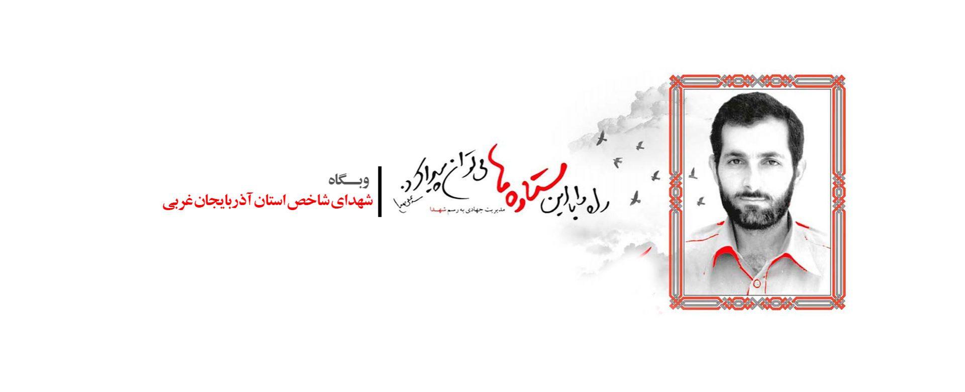 سایت شهدای شاخص استان آذربایجان غربی